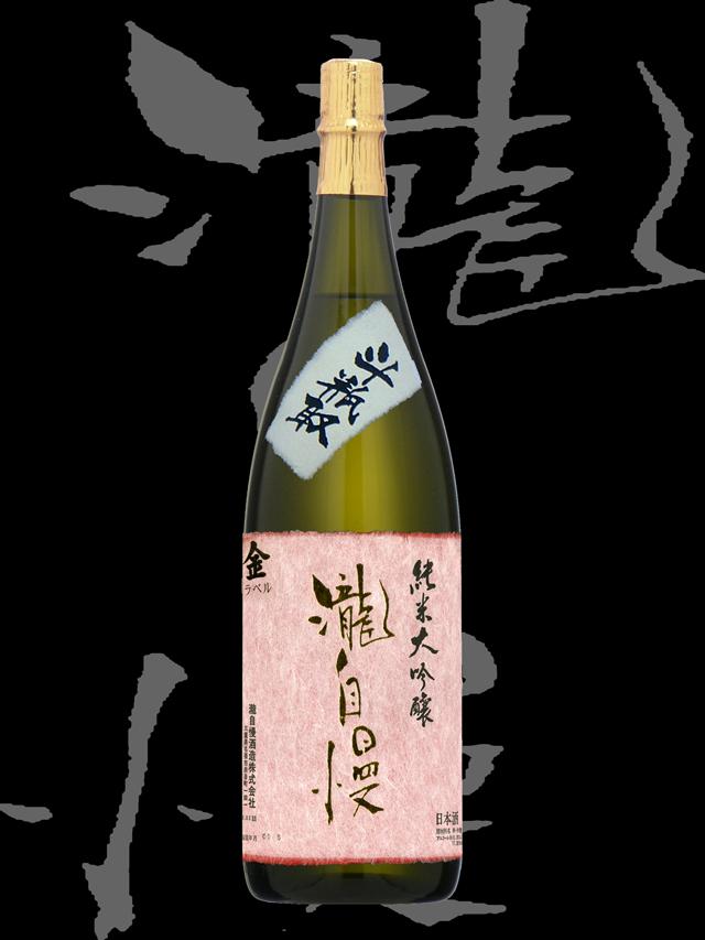 瀧自慢(たきじまん)「純米大吟醸」金ラベル