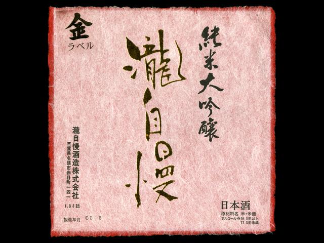 瀧自慢(たきじまん)「純米大吟醸」金ラベルラベル