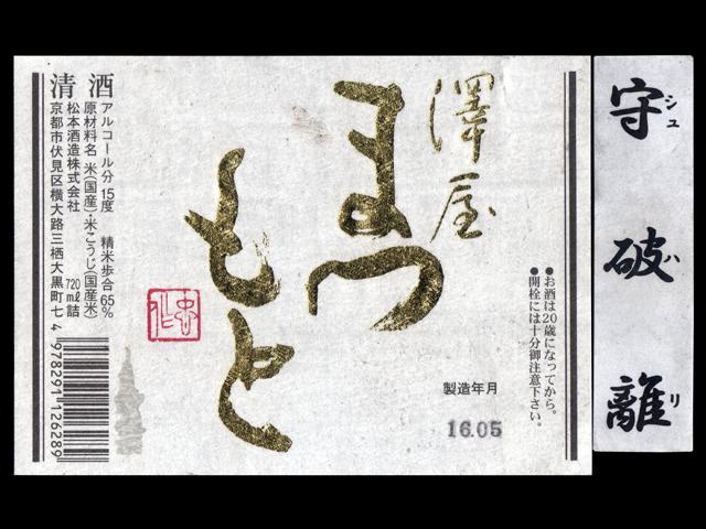 澤屋まつもと(さわやまつもと)「純米」守破離(しゅはり)五百万石ラベル