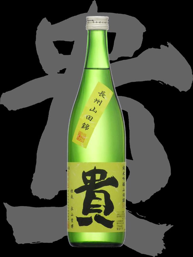 貴(たか)「純米吟醸」長州山田錦50