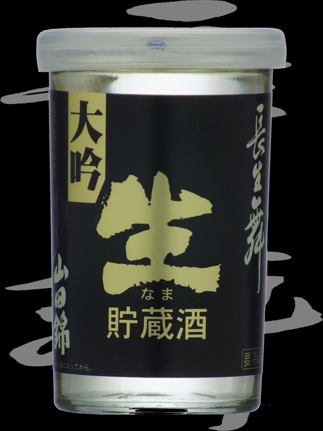 長生舞(ちょうせいまい)「大吟醸」山田錦カップ