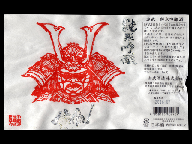 AKABU(あかぶ)「純米吟醸」ラベル