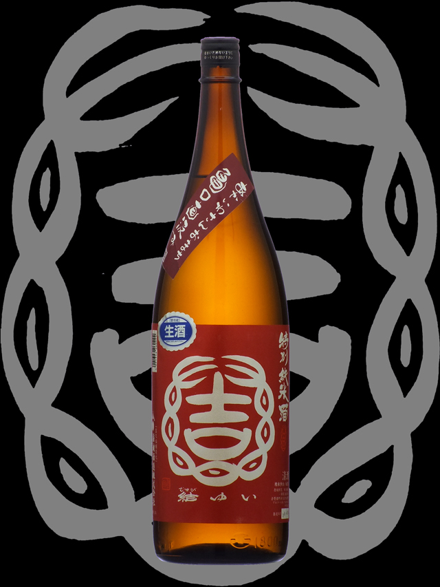 結ゆい(むすびゆい)「特別純米」赤磐雄町亀口直汲み無濾過生原酒