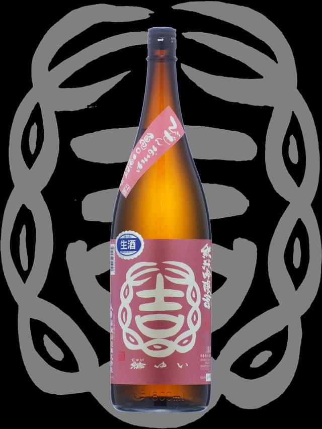 結ゆい(むすびゆい)「純米吟醸」備前雄町亀口直汲み無濾過生原酒
