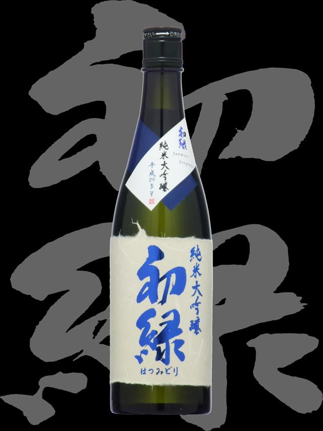 初緑(はつみどり)「純米大吟醸」