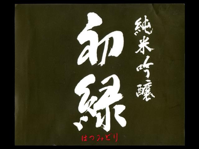 初緑(はつみどり)「純米吟醸」ラベル