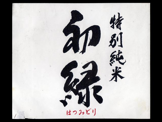 初緑(はつみどり)「特別純米」無濾過生原酒ラベル