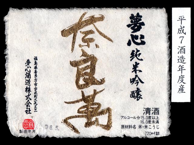 奈良萬(ならまん)「純米吟醸」H7BYラベル