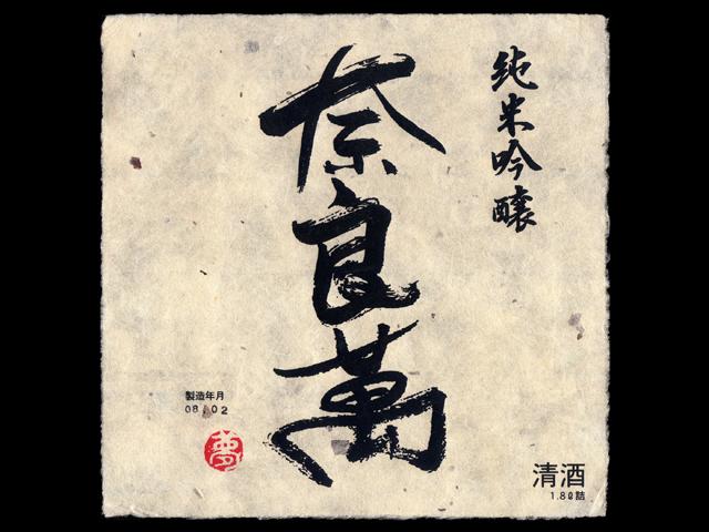 奈良萬(ならまん)「純米吟醸」ラベル
