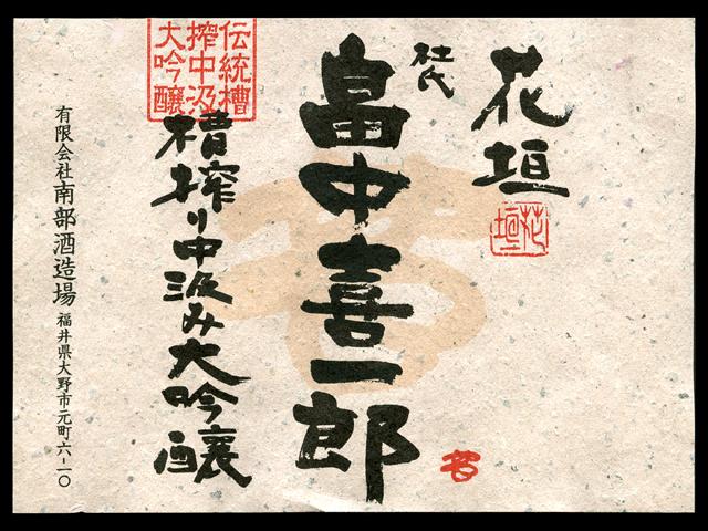 花垣(はながき)「大吟醸」畠中喜一郎ラベル