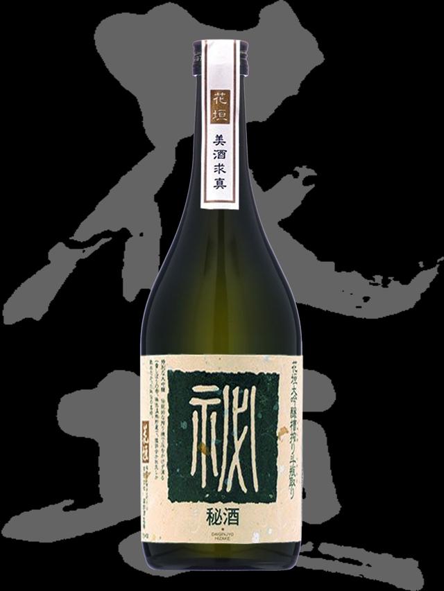 花垣(はながき)「大吟醸」秘酒