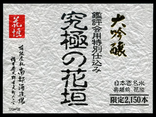 花垣(はながき)「大吟醸」究極の花垣 金賞受賞酒ラベル