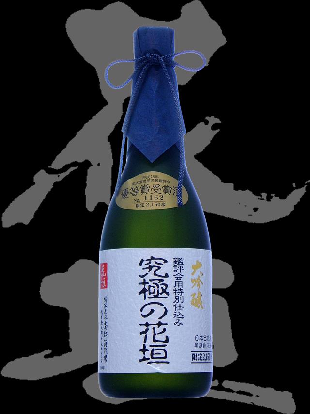 花垣(はながき)「大吟醸」究極の花垣 優等賞受賞酒