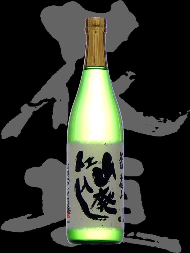 花垣(はながき)「本醸造」山廃