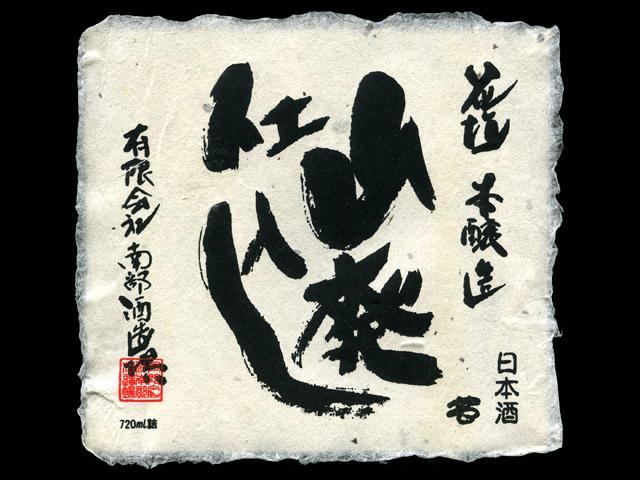 花垣(はながき)「本醸造」山廃ラベル