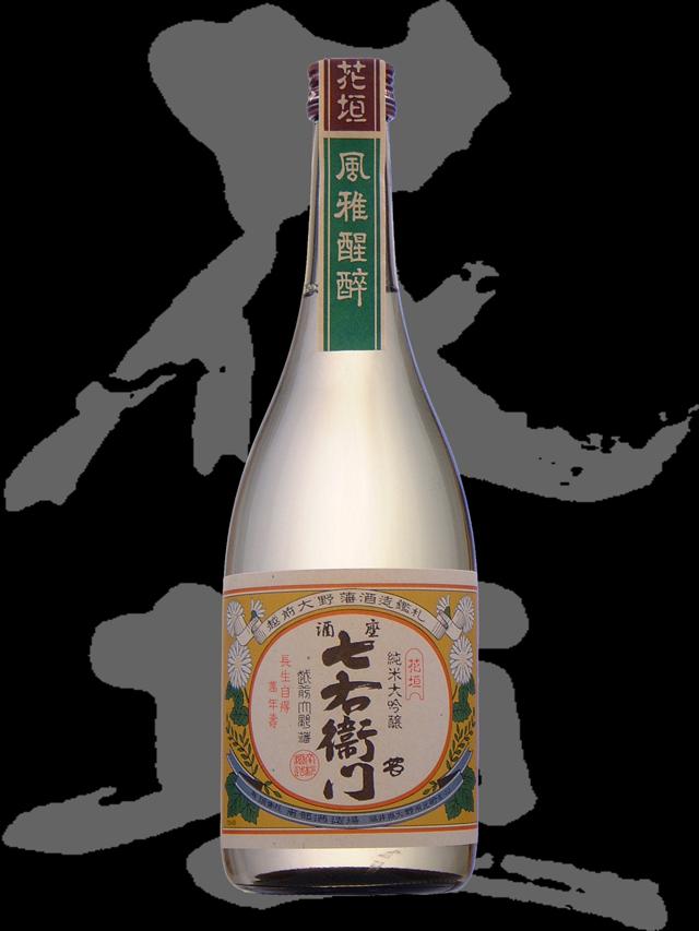 花垣(はながき)「純米大吟醸」七右衛門