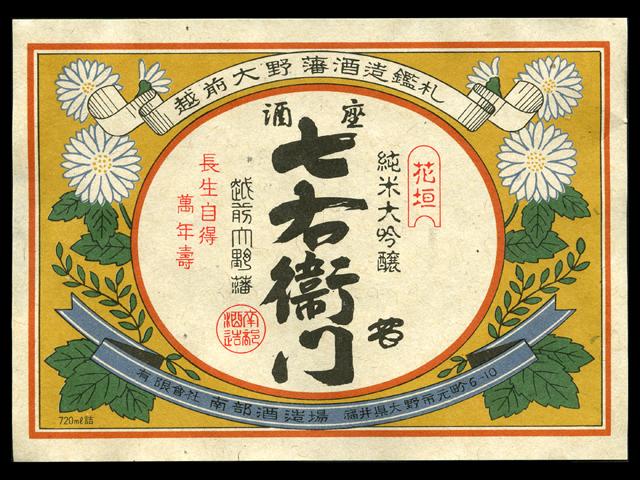 花垣(はながき)「純米大吟醸」七右衛門ラベル