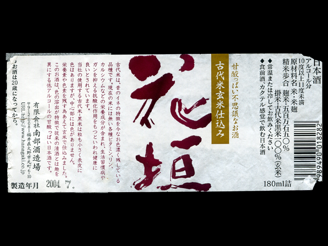 花垣(はながき)「純米」古代米玄米仕込みラベル