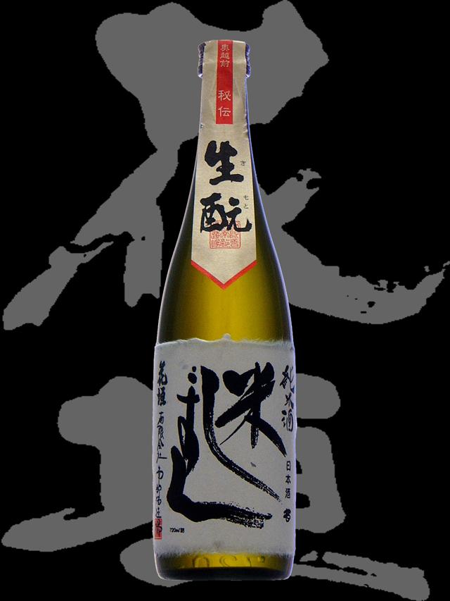 花垣(はながき)「純米」米しずく生酛