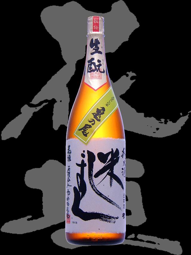 花垣(はながき)「純米」米しずく生酛亀の尾