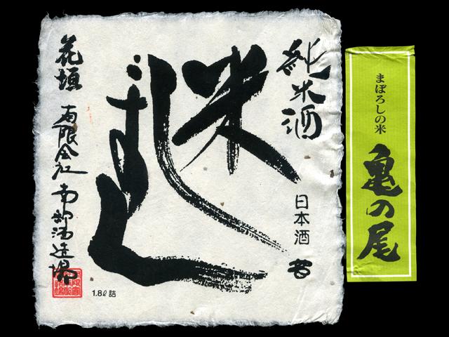 花垣(はながき)「純米」米しずく生酛亀の尾ラベル