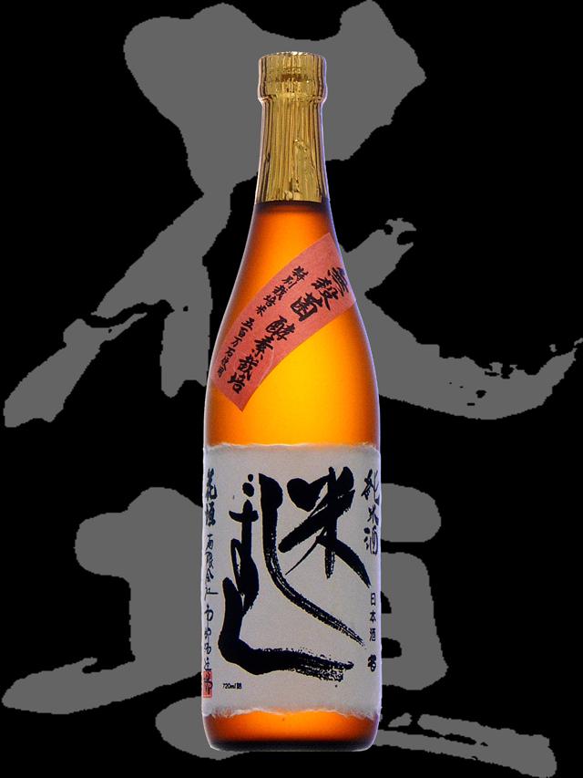 花垣(はながき)「純米」米しずく酵素米