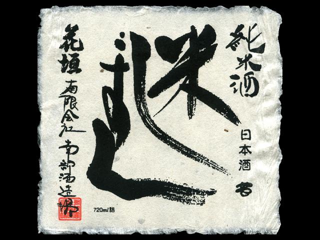 花垣(はながき)「純米」米しずくラベル