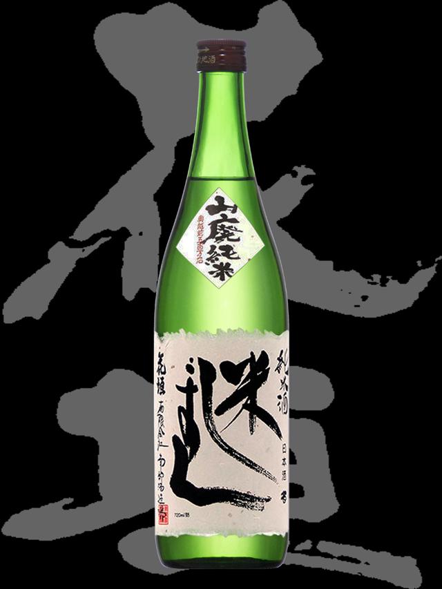 花垣(はながき)「純米」米しずく山廃