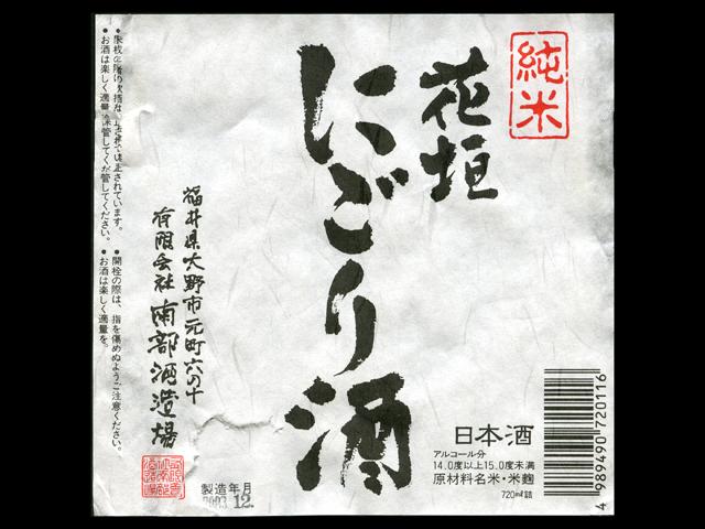 花垣(はながき)「純米」にごり酒ラベル