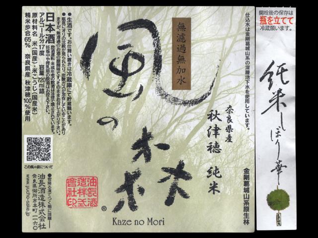 風の森(かぜのもり)「純米」秋津穂しぼり華ラベル