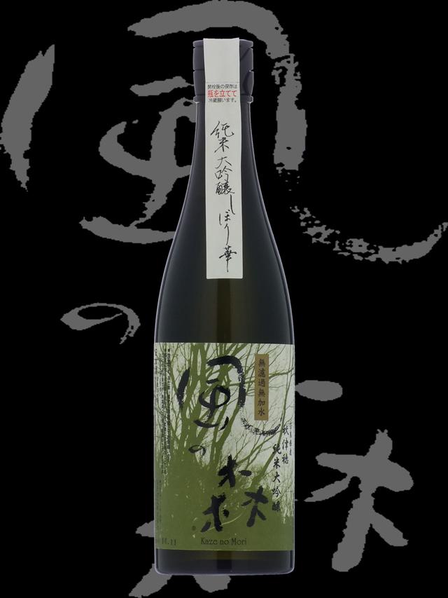 風の森(かぜのもり)「純米大吟醸」秋津穂しぼり華