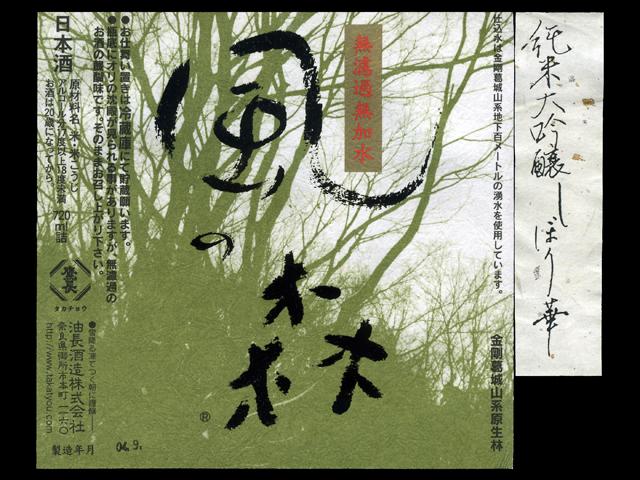 風の森(かぜのもり)「純米大吟醸」秋津穂しぼり華2004ラベル