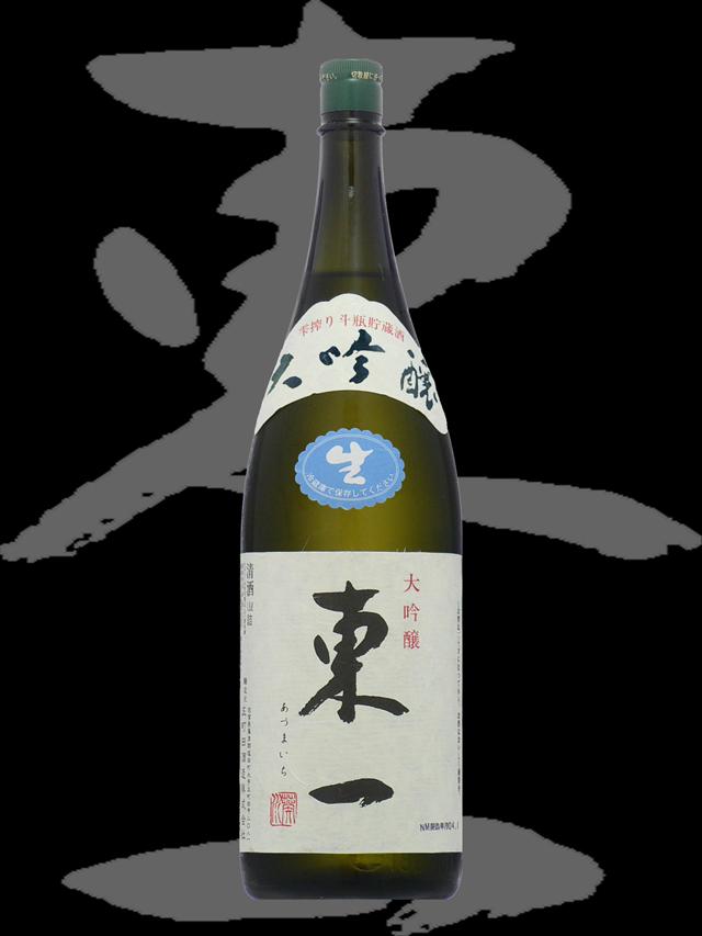 東一(あづまいち)「大吟醸」雫搾り斗瓶貯蔵酒生