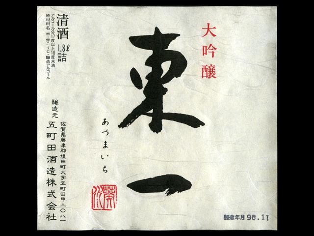 東一(あづまいち)「大吟醸」雫搾り斗瓶貯蔵酒生ラベル