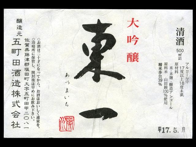 東一(あづまいち)「大吟醸」出品酒ラベル