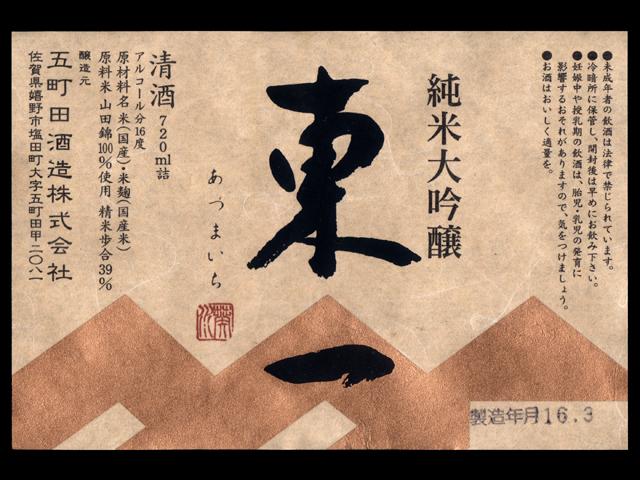 東一(あづまいち)「純米大吟醸」ラベル