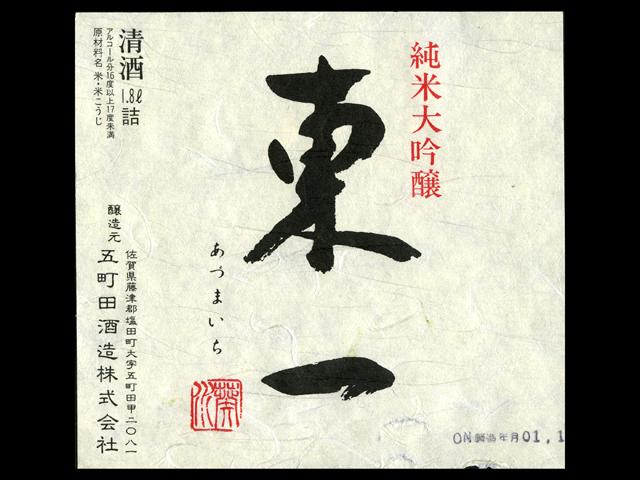 東一(あづまいち)「純米大吟醸」雫搾り斗瓶貯蔵酒生ラベル