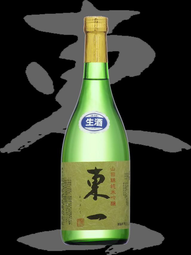 東一(あづまいち)「純米吟醸」山田錦生酒