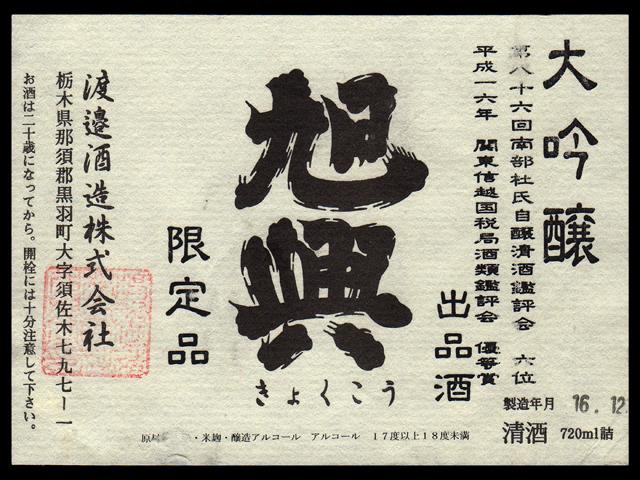 旭興(きょくこう)「大吟醸」出品酒ラベル