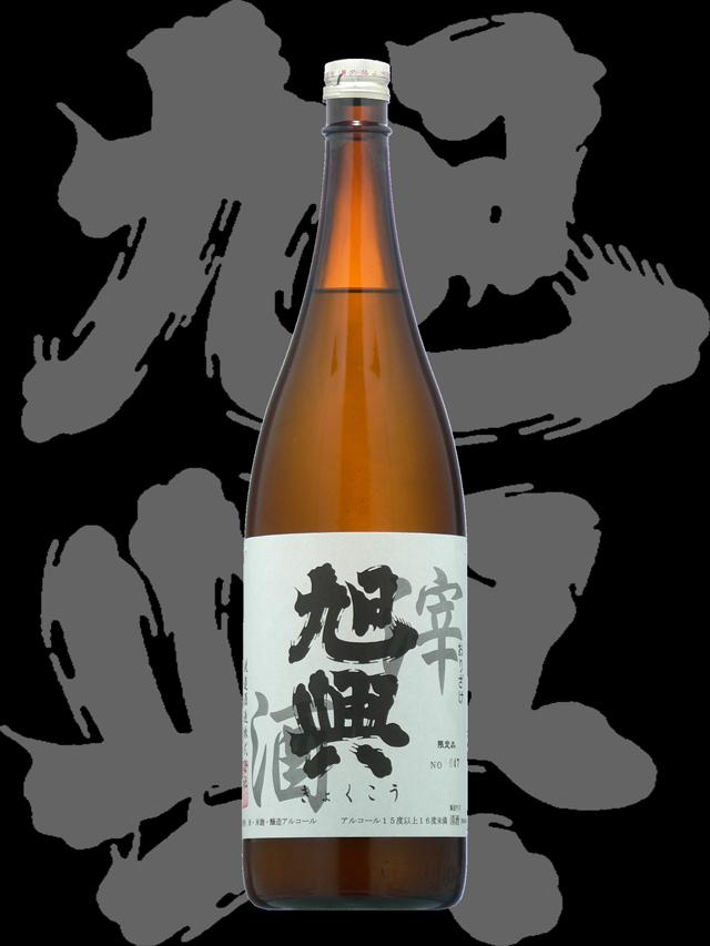 旭興(きょくこう)「特別本醸造」滓酒