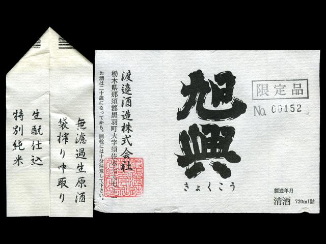 旭興(きょくこう)「特別純米」生酛仕込袋搾り中取り無濾過生原酒ラベル