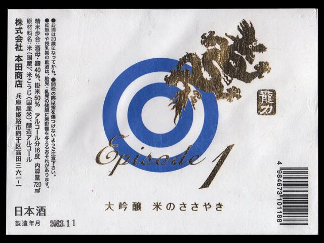 龍力(たつりき)「大吟醸」ドラゴンEpisode1青ラベルのラベル