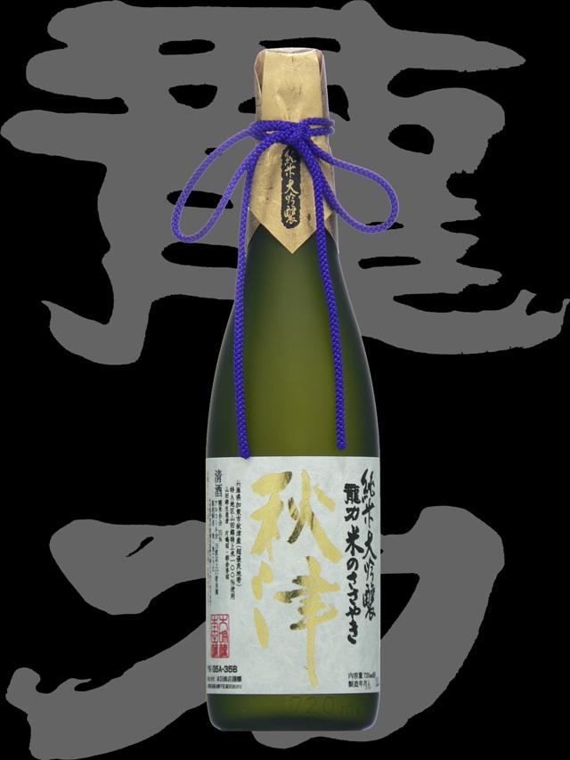 龍力(たつりき)「純米大吟醸」米のささやき秋津