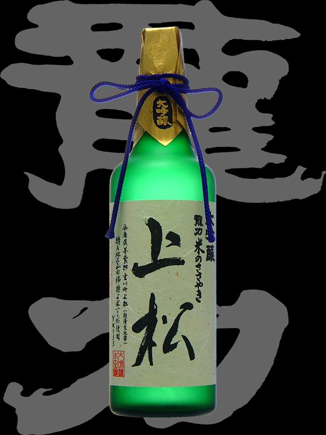 龍力(たつりき)「大吟醸」米のささやき上松