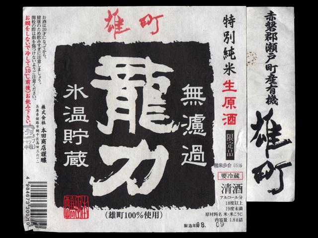 龍力(たつりき)「特別純米」雄町無濾過生原酒ラベル