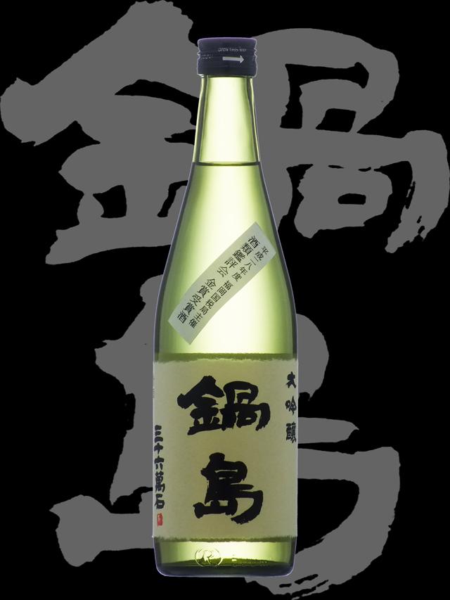鍋島(なべしま)「大吟醸」出品酒
