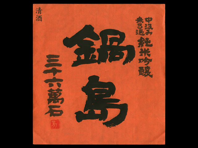 鍋島(なべしま)「純米吟醸」五百万石中汲み無ろ過ラベル