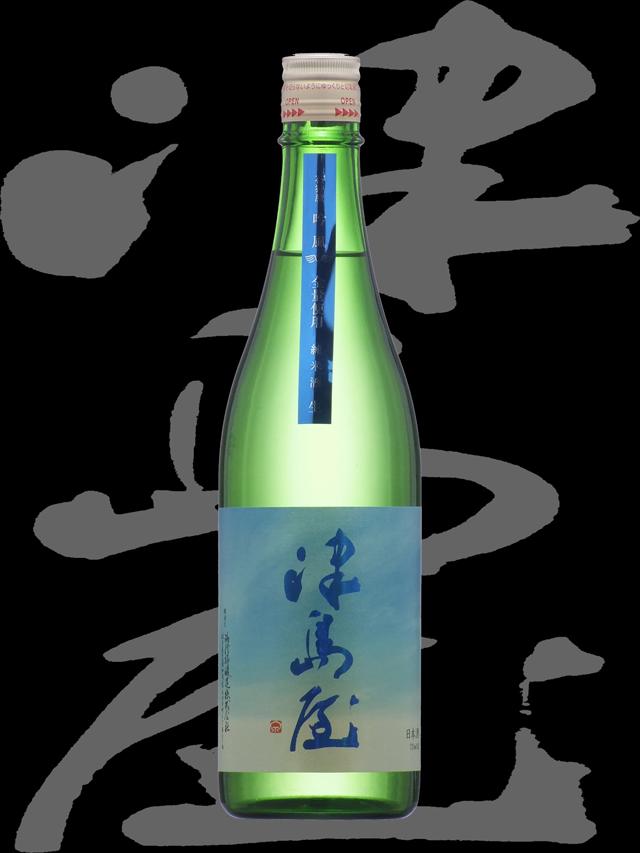 津島屋(つしまや)「純米」石狩産吟風無濾過生原酒