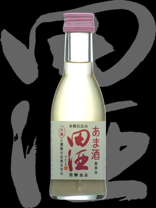 田酒(でんしゅ)「清涼飲料水」あま酒
