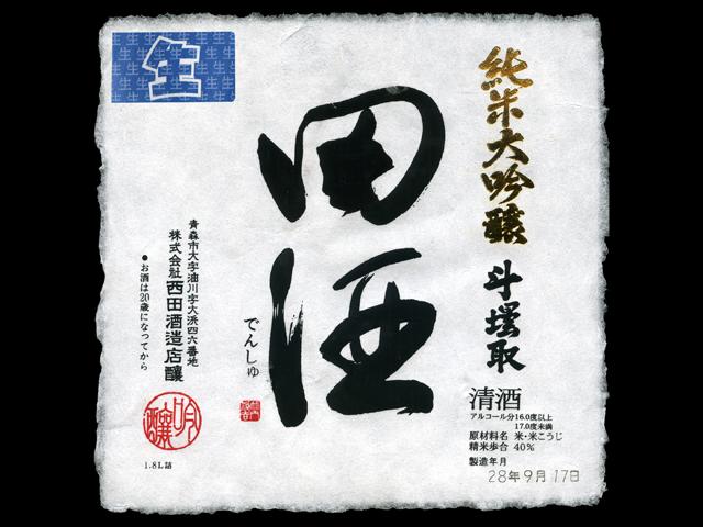 田酒(でんしゅ)「純米大吟醸」斗壜取生ラベル
